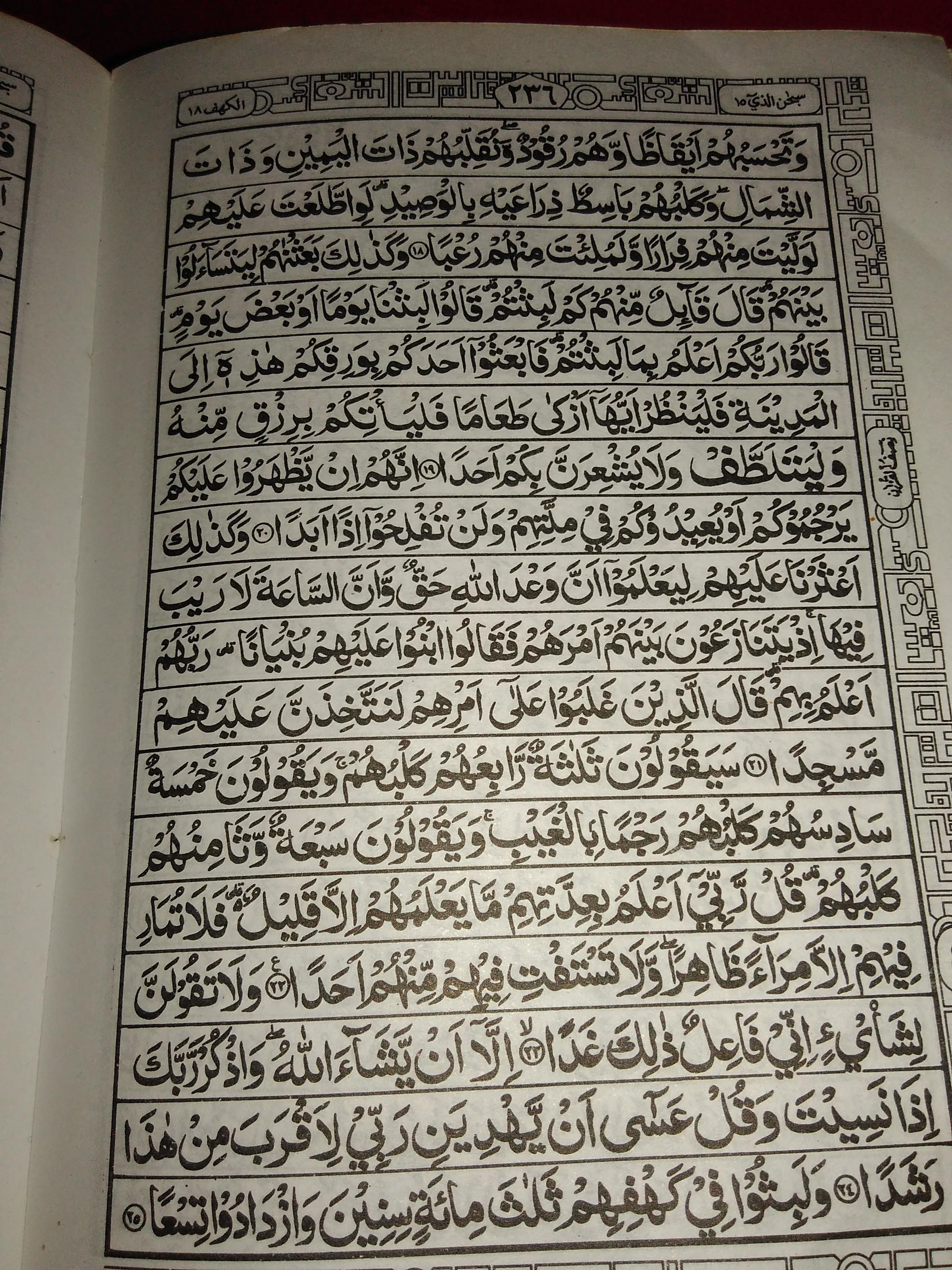 Surat Alkahfi Ayat 23 25 Dan Tajwidnya Brainlycoid