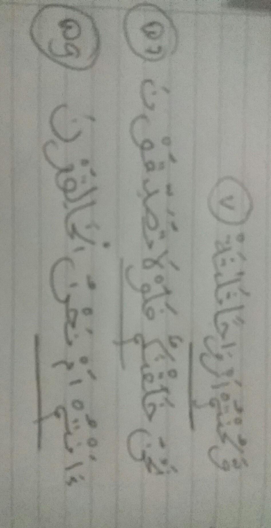 3 Contoh Izhar Syafawi Di Surah Al Waqiah Brainly Co Id