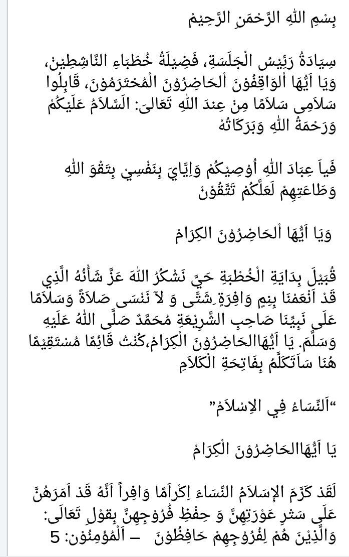 Contoh Pidato Bhs Arab