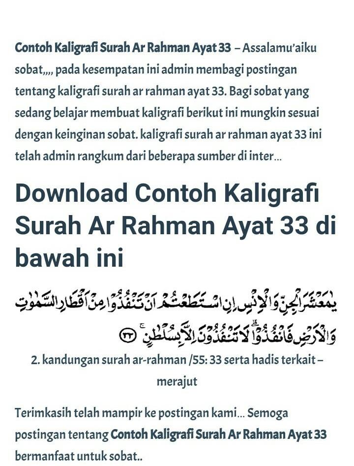 Kaligrafi Surah Arrahman Ayat 33 Brainlycoid