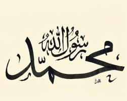 Tulisan Kaligrafi Muhammad Saw Cikimm Com