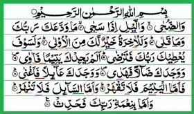 Sebutkan Ayat Serta Hukum Tajwid Surah Al Humazah Dan Aduha