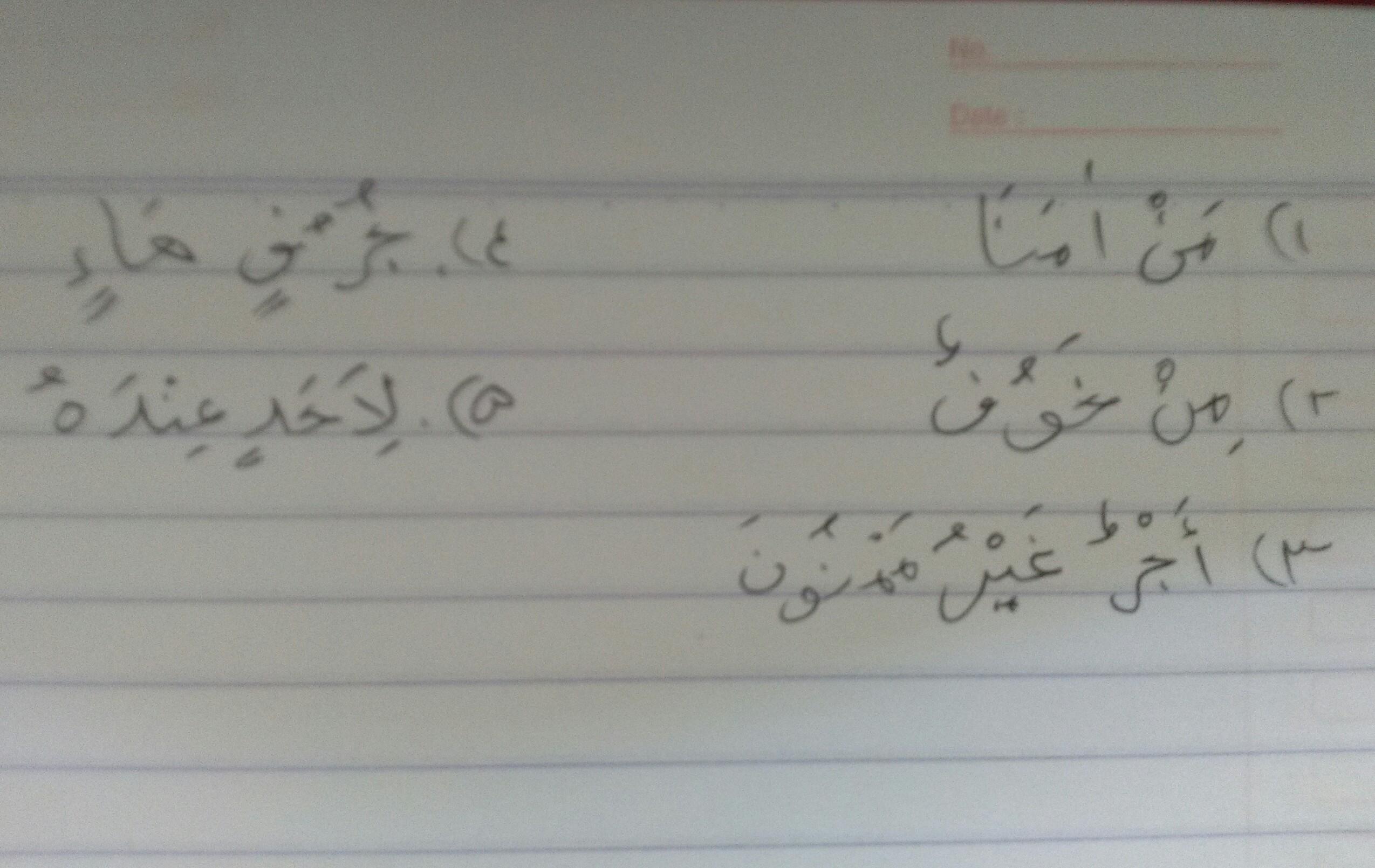 Contoh Bacaan Idzhar Berikan 5 Contohnya Tolong Yaa Brainly Co Id