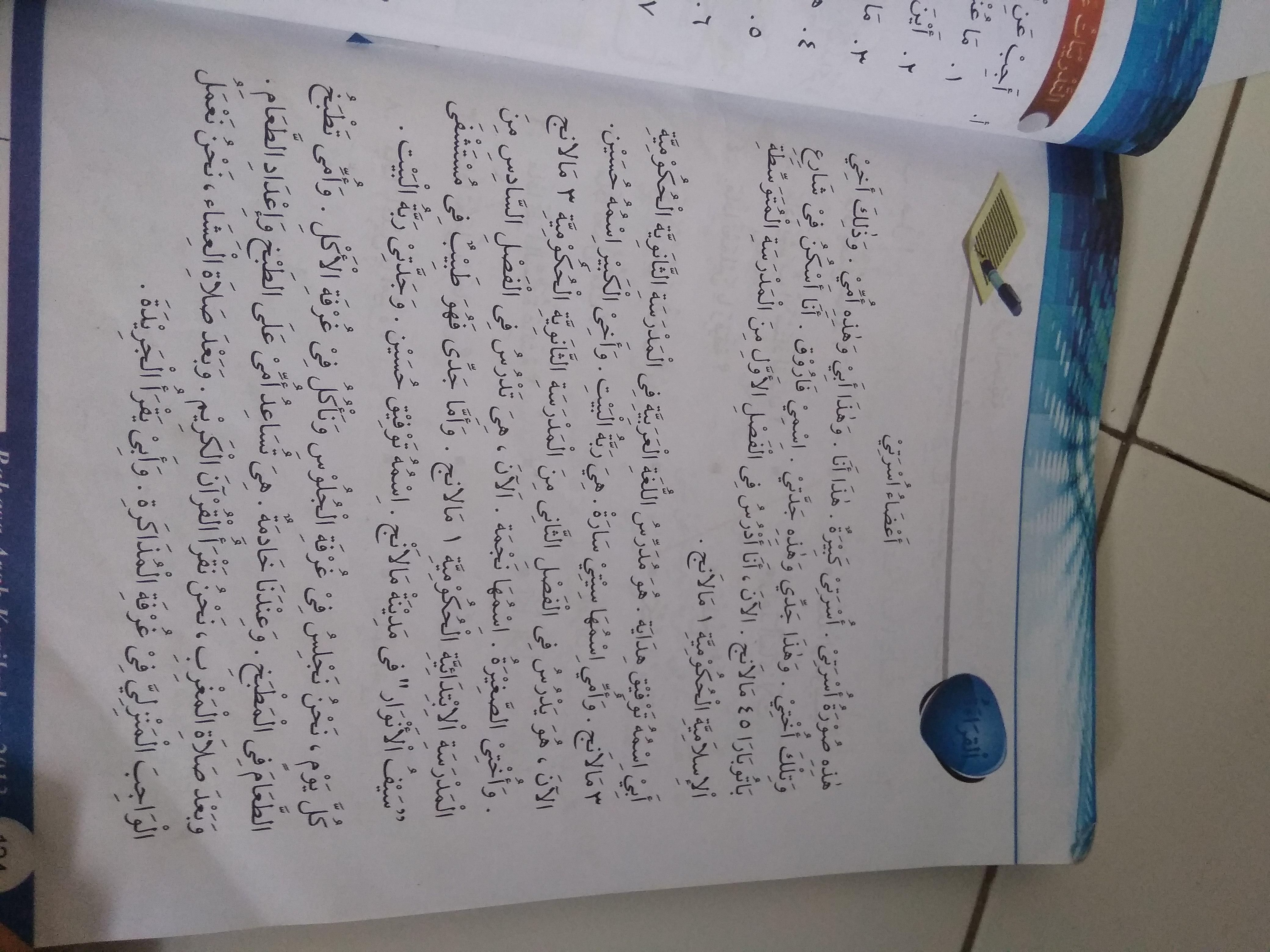 Tolong Arti Kan Buku Bahasa Arab Kelas 7 Halaman 124 Tolong Bantu Yaa Brainly Co Id