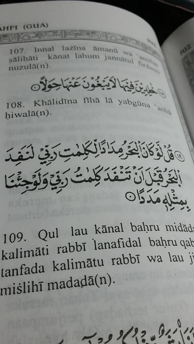 Carikan Tajwid Nya Surat Al Kahfi Ayat 109 Brainlycoid