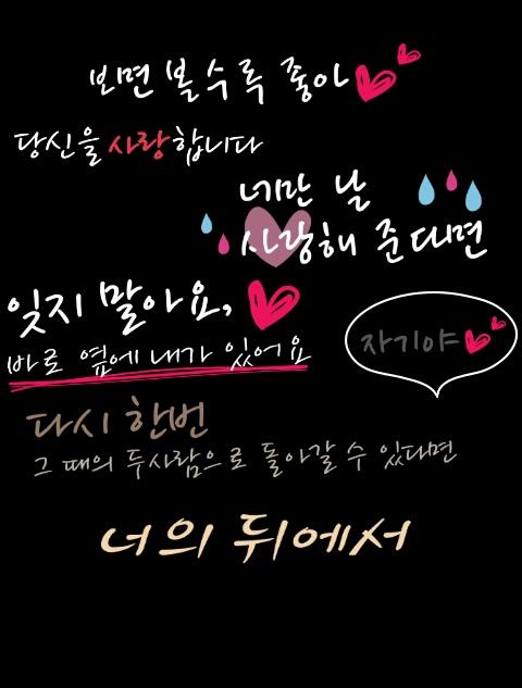 Kata Kata Romantis Korea Dan Artinya