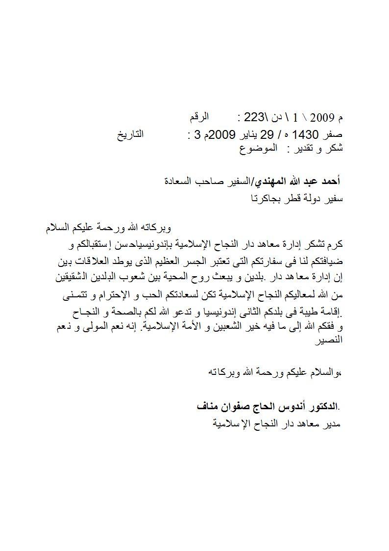 Contoh Surat Dalam Bahasa Arab Ya Makasih Brainly Co Id