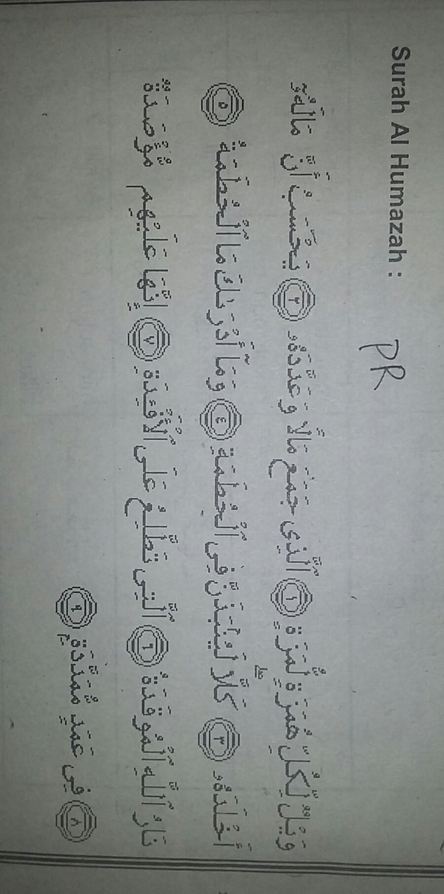 Tulislah Ayat Dan Tajwidnya Dalam Baacaan Surat Al Humazah