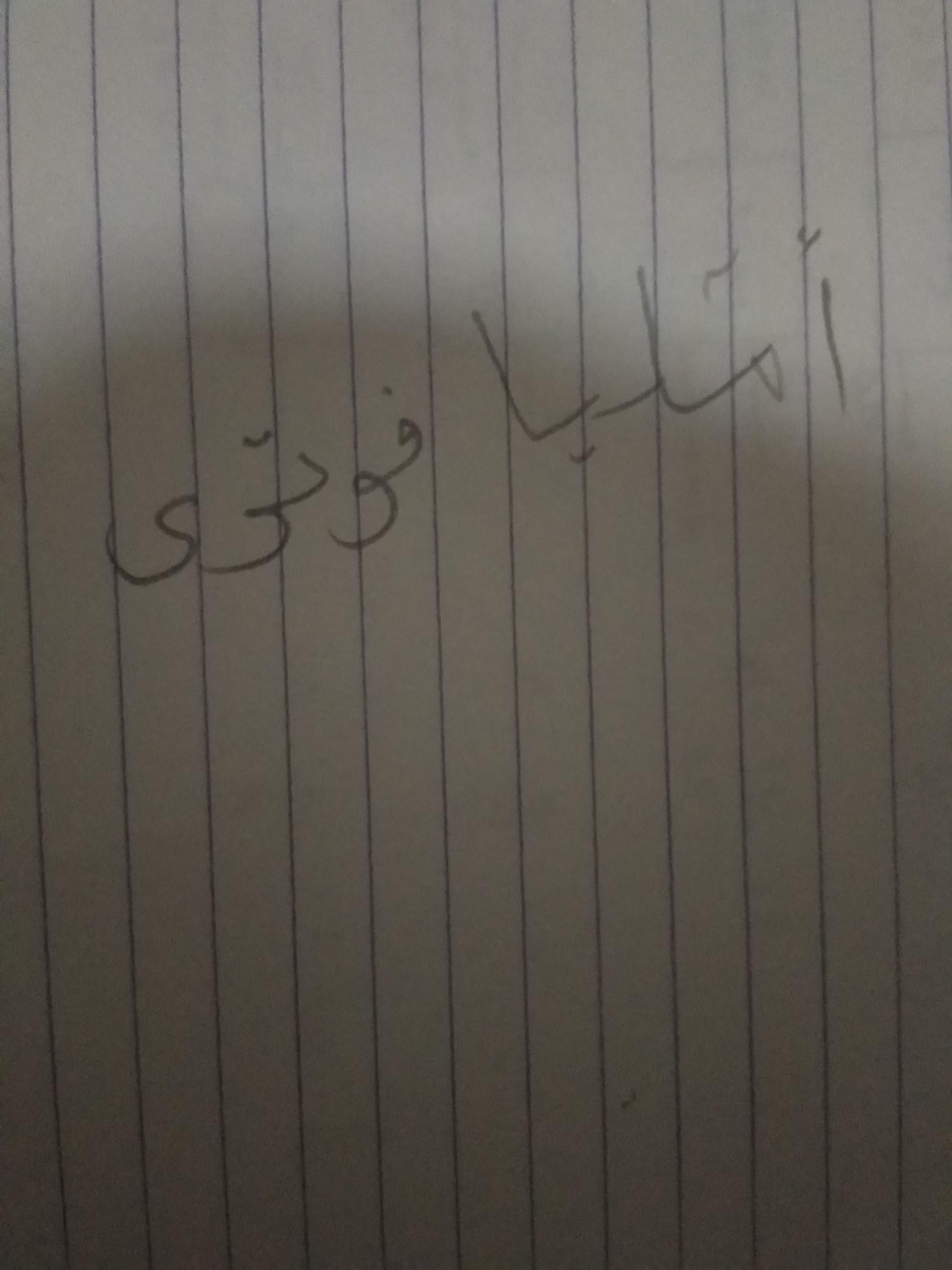Tulisan Arab Melayu Untuk Nama Amelia Putri Brainly Co Id