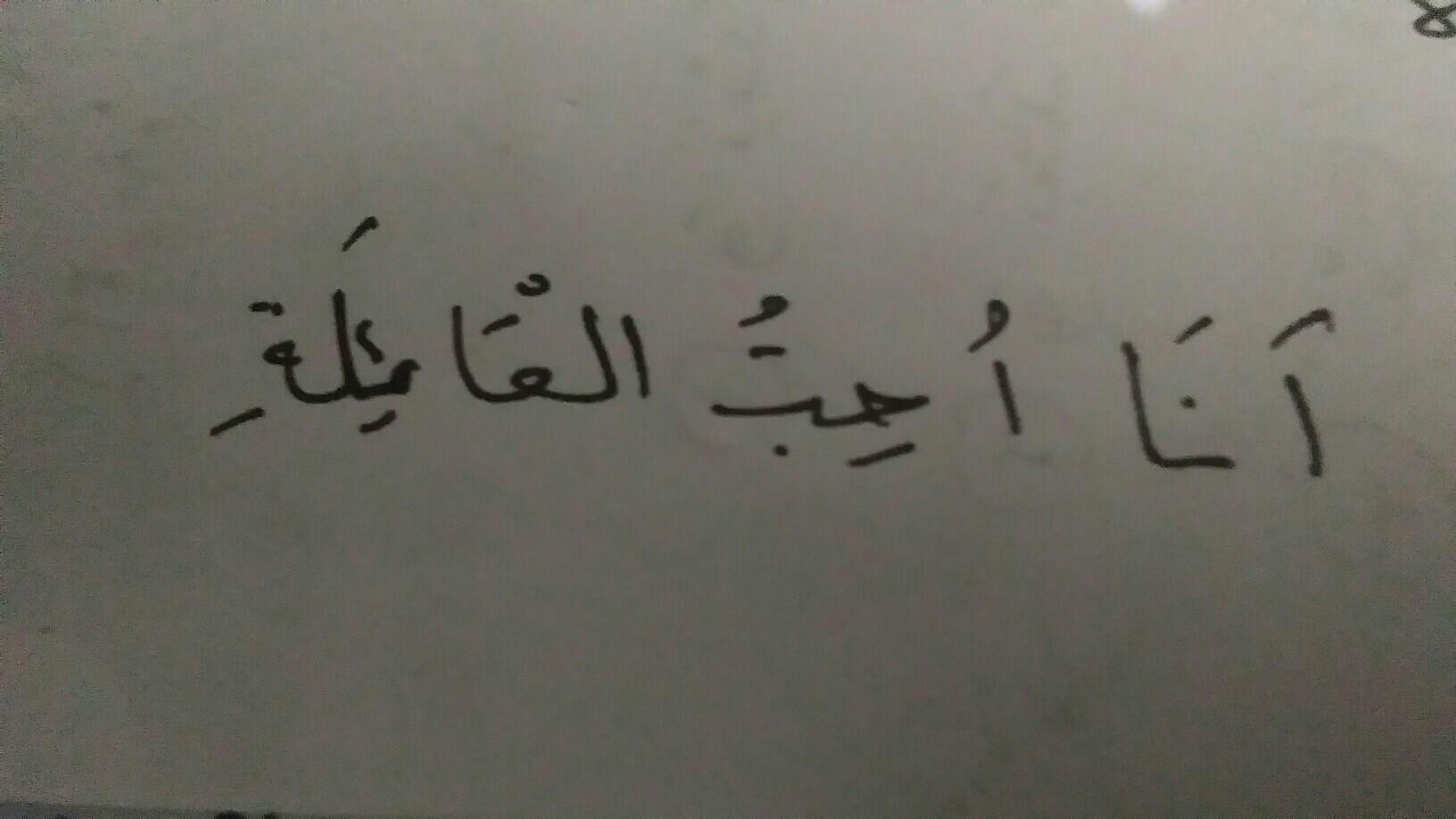 Apa Bahasa Arab Aku Sayang Keluarga Brainly Co Id