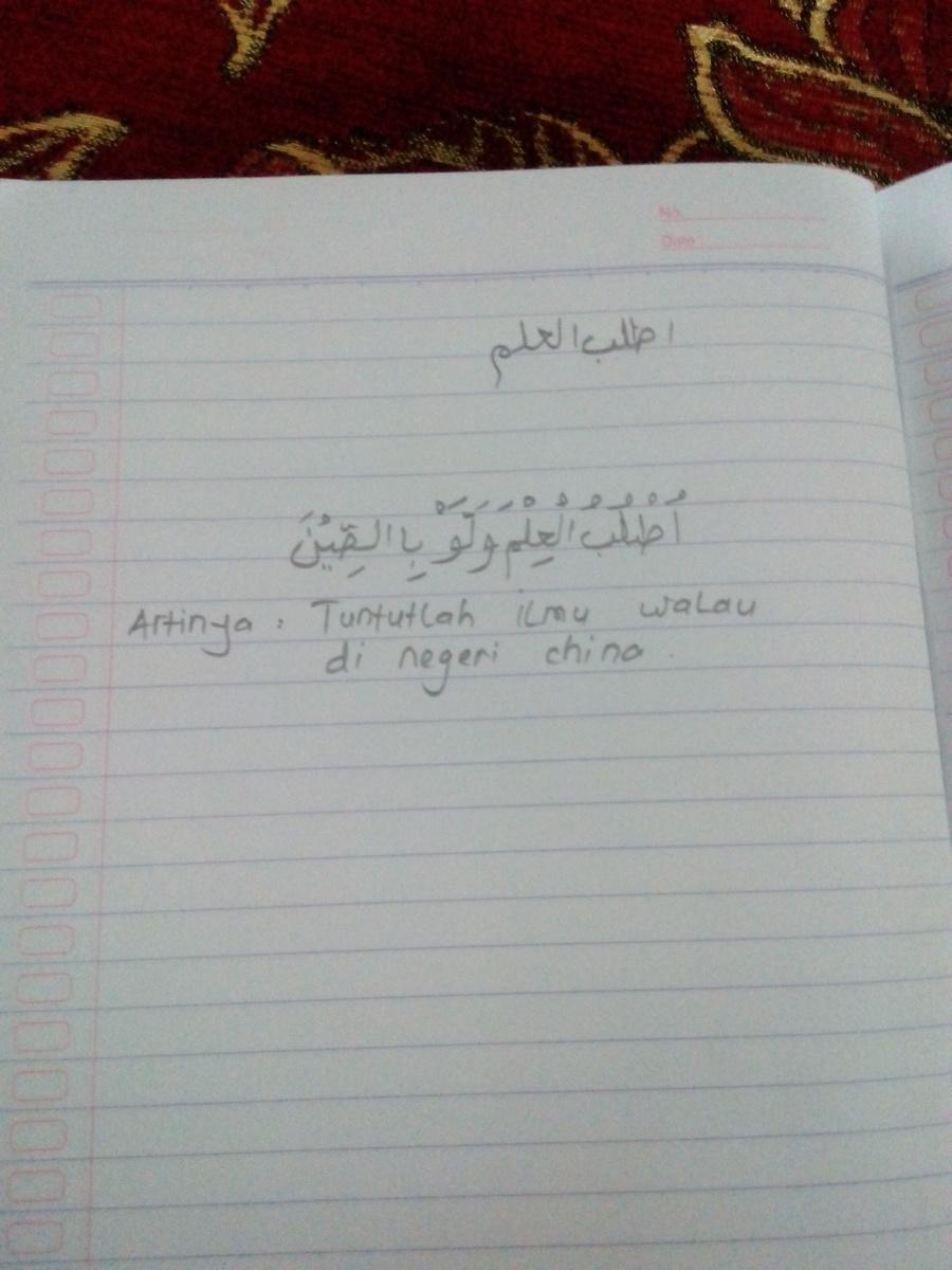 Hadist Menuntut Ilmu Beserta Tulisan Arabnya - Terkait Ilmu